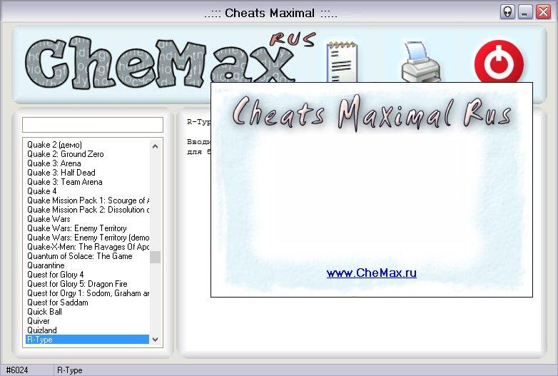 Скачать бесплатно программу chemax русском языке