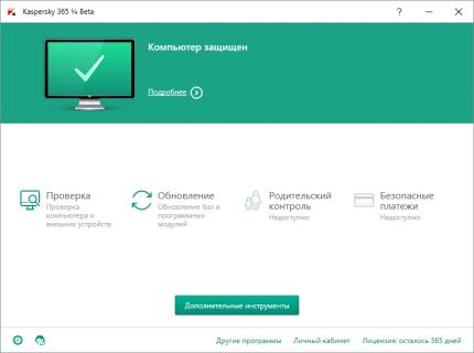kaspersky-365-screenshot-1