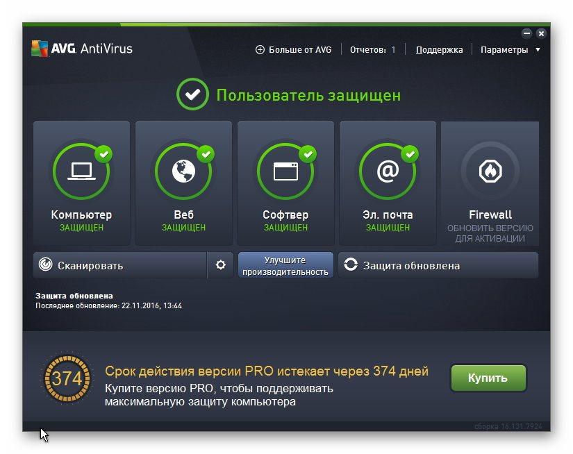 Скриншот к АВГ Антивирус 2017