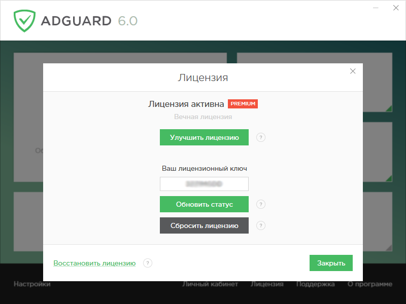 Adguard 5 5 скачать с ключом