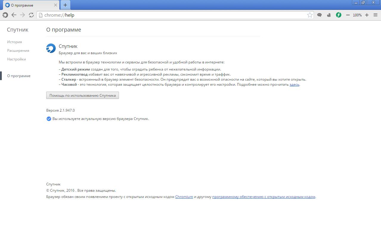 Официальная версия Спутник браузера