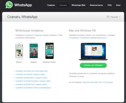 vypushhen-whatsapp-dlya-kompyutera-img1