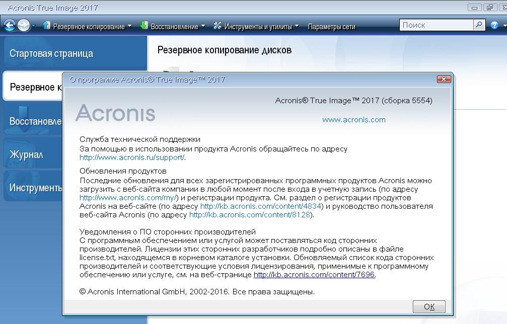acronis-true-image-1