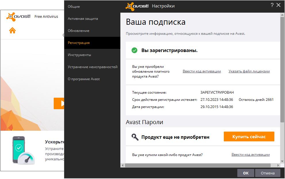 скачать последнюю версию аваст на русском