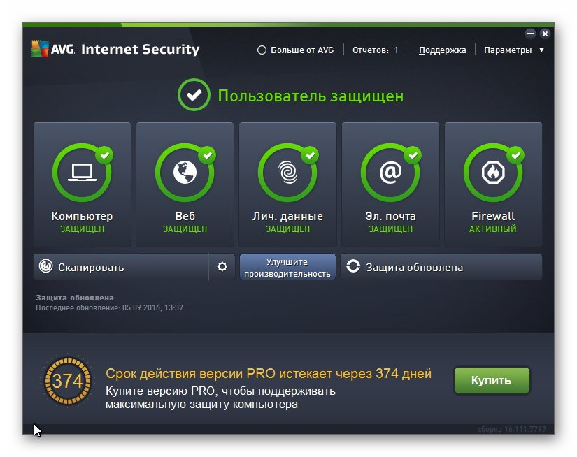 avg-internet-security-1