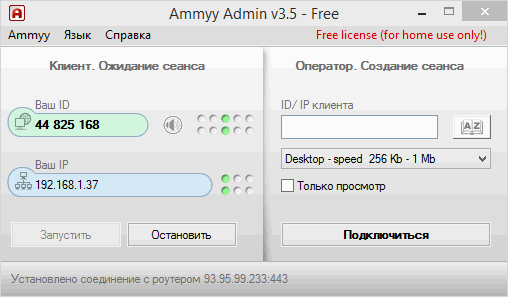 ammyy admin 3.5 free download for google chrome