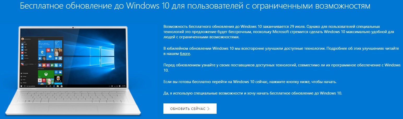 kak-obnovitsya-do-windows-10-besplatno-1