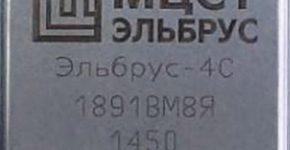 Процессоры «Эльбрус» конкурируют с Intel