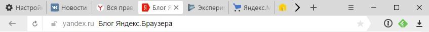 prokrutka-vkladok-v-yandeks-brauzere-1