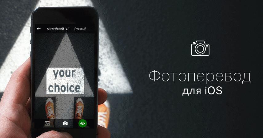 promt-obnovil-svoi-servisy-dlya-ios-1