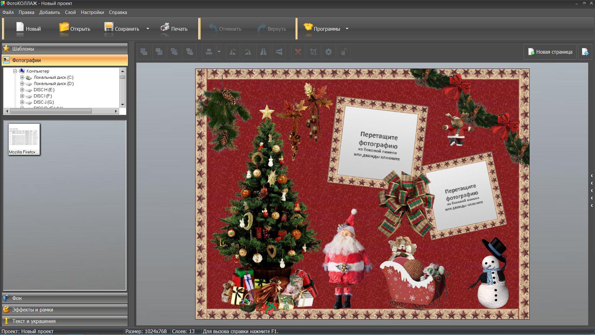 Скачать бесплатно программу фото коллажа скачать бесплатно программу фотостейдж