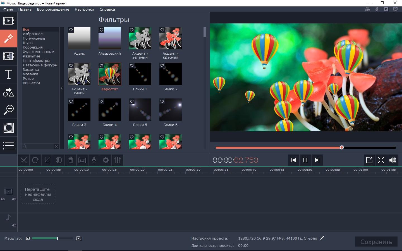 Скачать полную версию мовави видео эдитор.