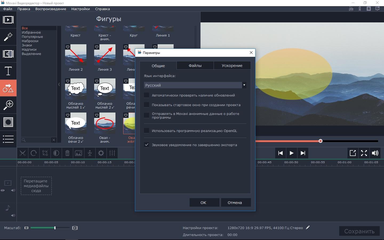 Скачать movavi video editor 14 plus на русском языке с ключом для.