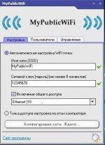 MyPublicWiFi скриншот 3