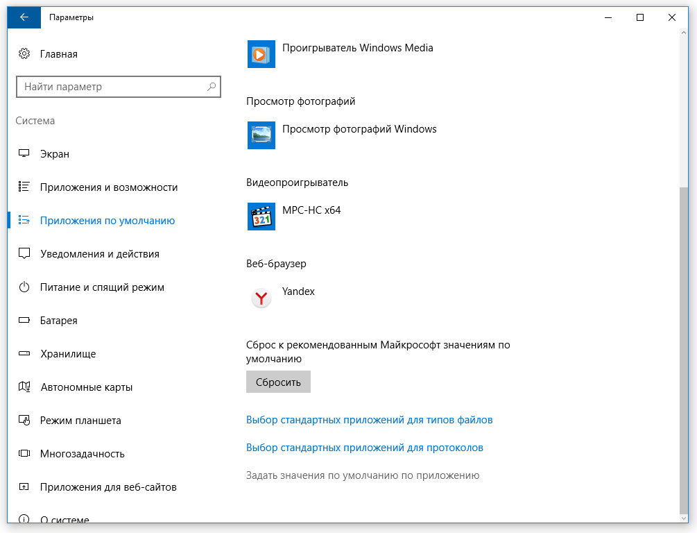 prosmotr-fotografij-windows-10-6