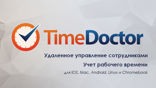 time-doctor-logo