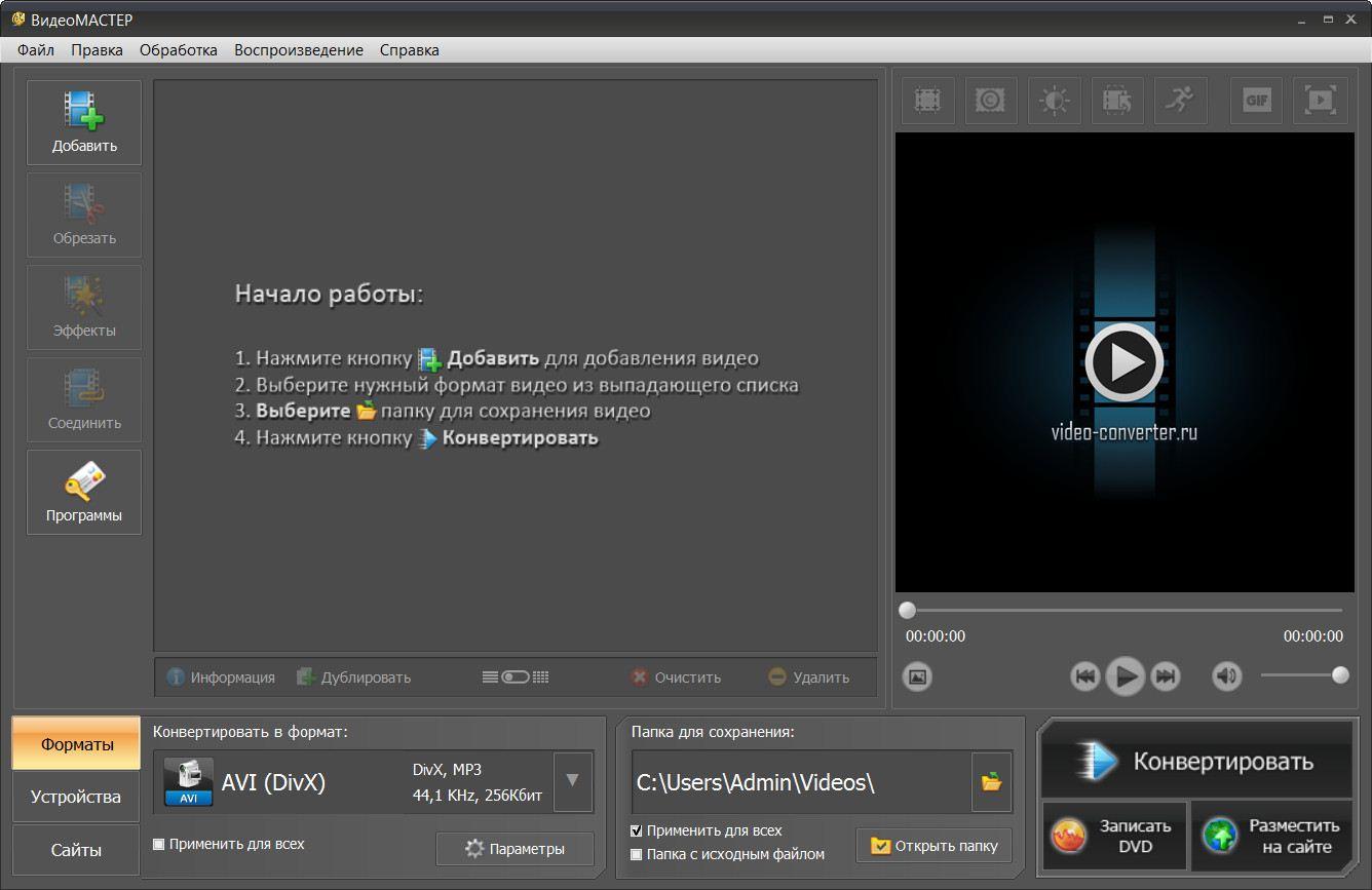 Скачать для аудио и видео программы на русском