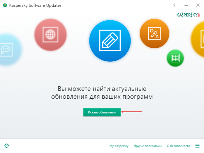 kaspersky-software-updater-1