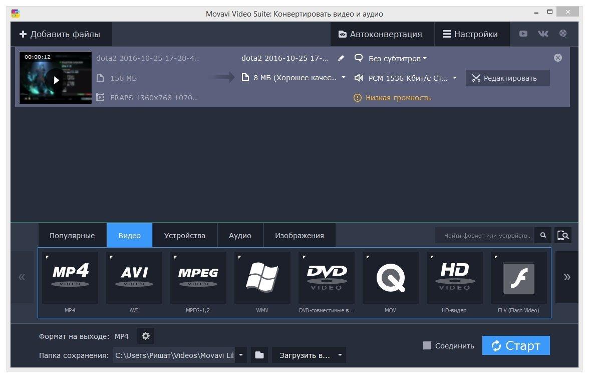 Скачать бесплатную версию редактора видео movavi
