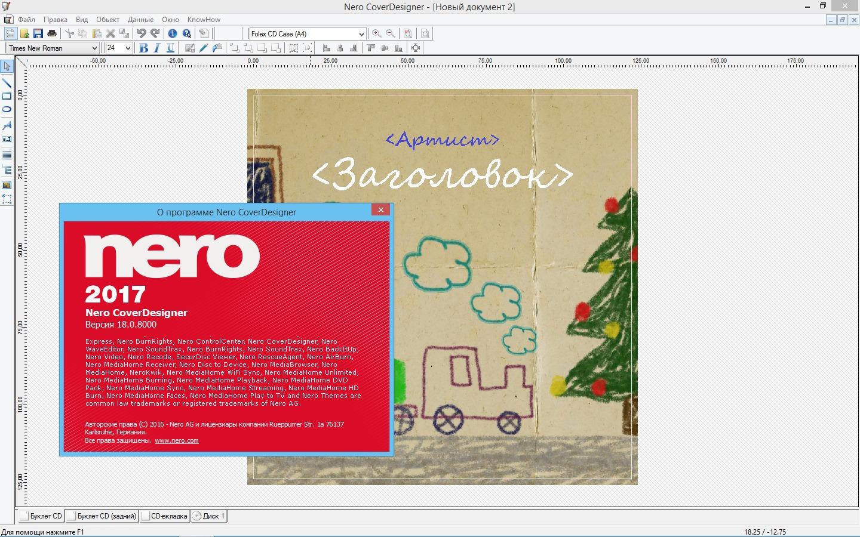 Русская версия Nero 7 скачать бесплатно