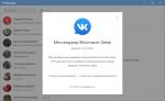 vk-messenger-5