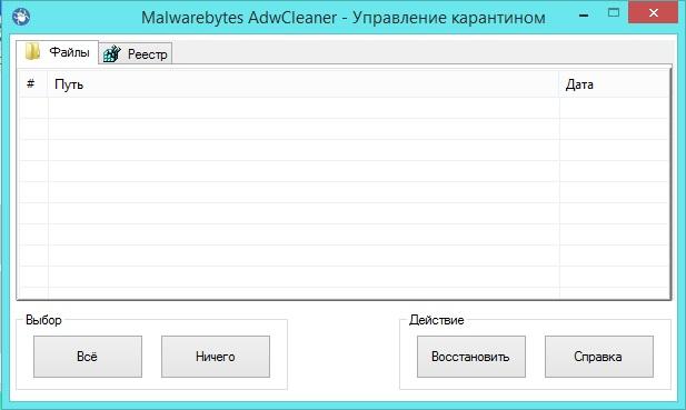 Скачать AdwCleaner бесплатно на русском языке с официального сайта