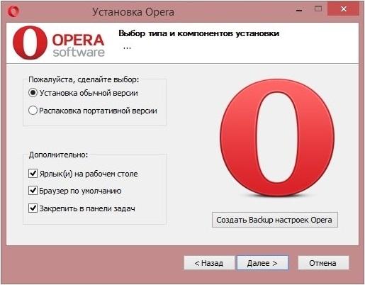 Скачать Оперу бесплатно