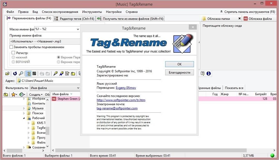 Скриншот к Tag&Rename