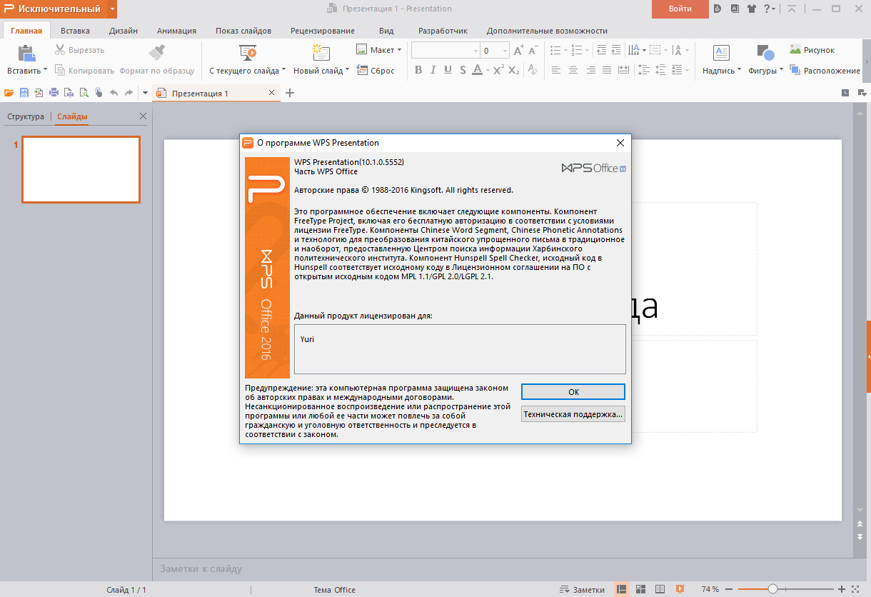 Скриншот к WPS Office