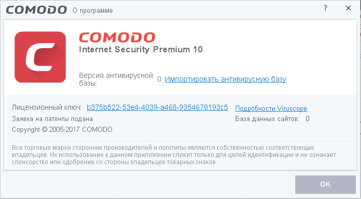 Скриншот к Comodo Internet Security Free
