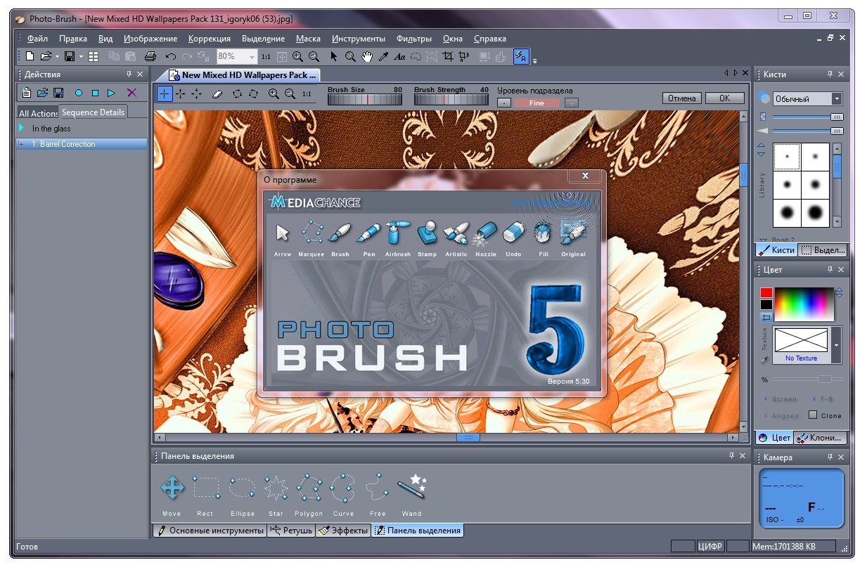 Скриншот к MediaChance Photo-Brush