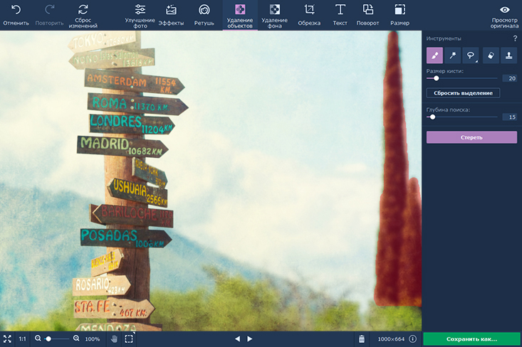 Скриншот к Movavi Photo Editor