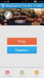 Скриншот к SHAREit