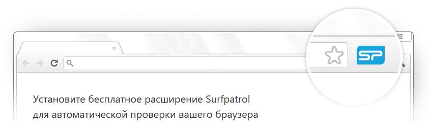 Скриншот к SurfPatrol