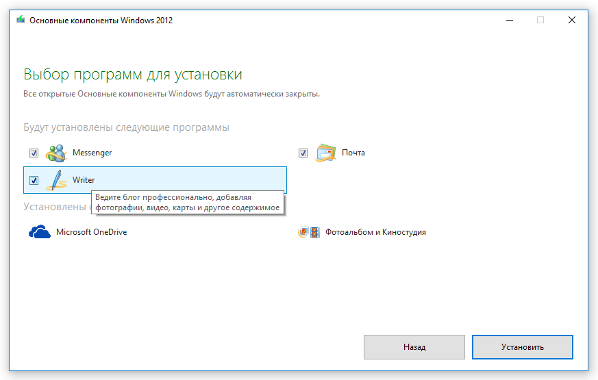 Установка Windows Live Writer