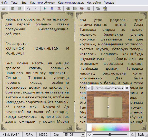 Скриншот к ToM Reader Russian