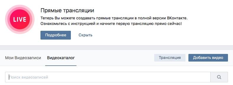 Прямые трансляции видео вконтакте
