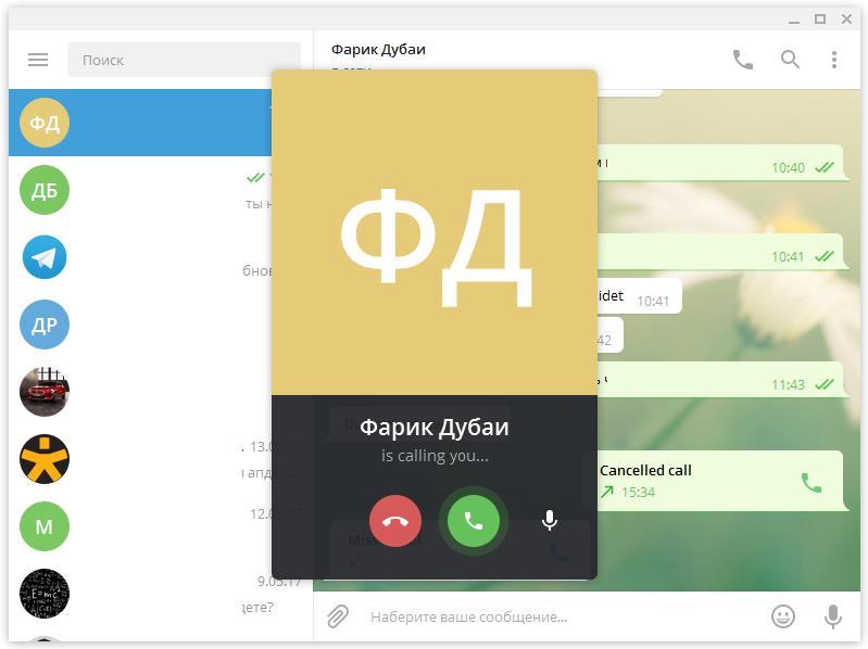 Аудио вызовы в Телеграмме