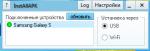 Выбор APK файла