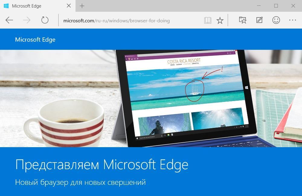 Главное окно браузера Edge