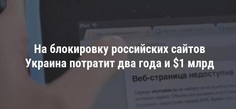 блокировка российский сайтов