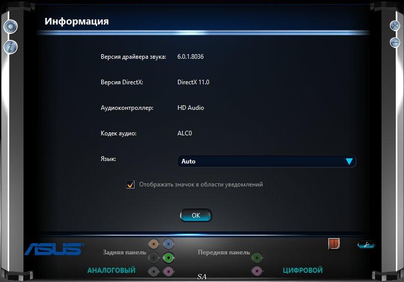 Asus realtek hd audio driver для windows 7
