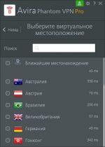 Выбрать виртуальное местоположение
