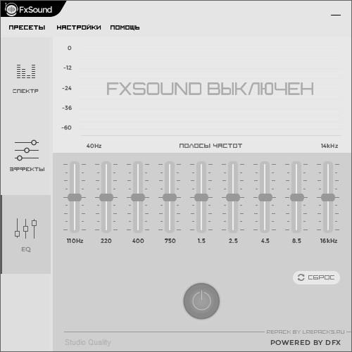 FxSound Enhancer 13 027 RUS скачать бесплатно