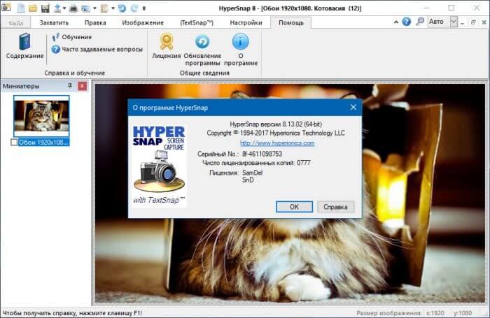 О программе HyperSnap