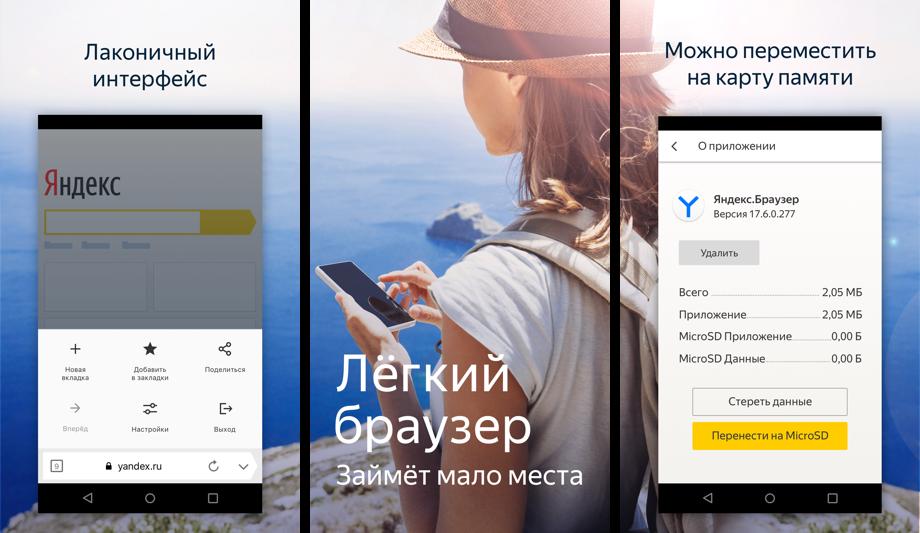 Легкая версия Яндекс.Браузера Лайт