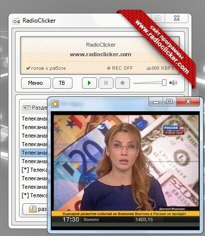 Онлайн канал Россия 24