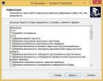 Установка Screen Translator