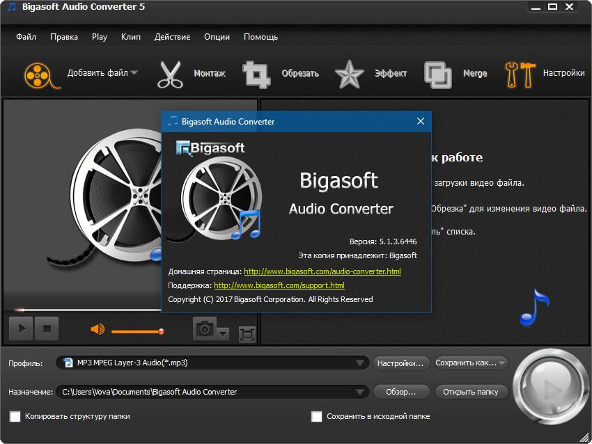 Скачать Bigasoft Audio Converter