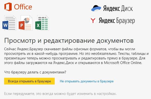 Просмотр и редактирование Word и Excel